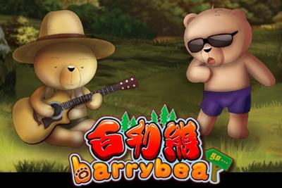 相关说明  百利熊《百利熊》是由广东百视联影业发展有限高清图片